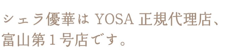 YOSAキャッチコピー