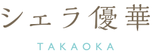 高岡市のエステサロン シェラ優華TAKAOKA(高岡)